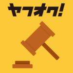 ヤフオク-ロゴ